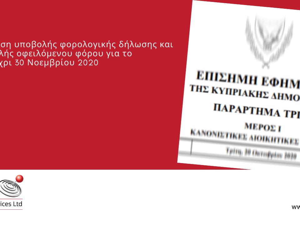 paratasi-ipovolis-forologikis-dilwsis-2019